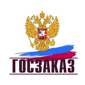 goszakaz2