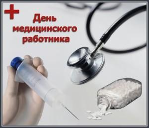 2015_day_medic