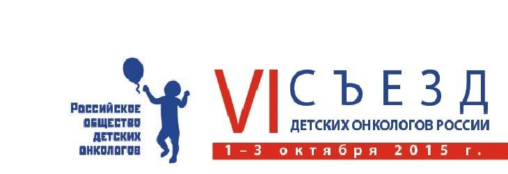 VI  Съезд детских онкологов России