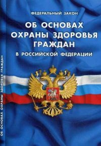Основы охраны здоровья граждан в Российской Федерации от 2015