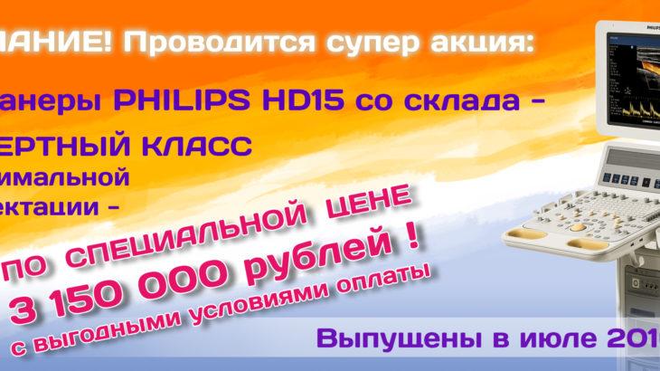 Philips HD15 (УЗИ)