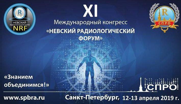 Невский радиологический форум 2019