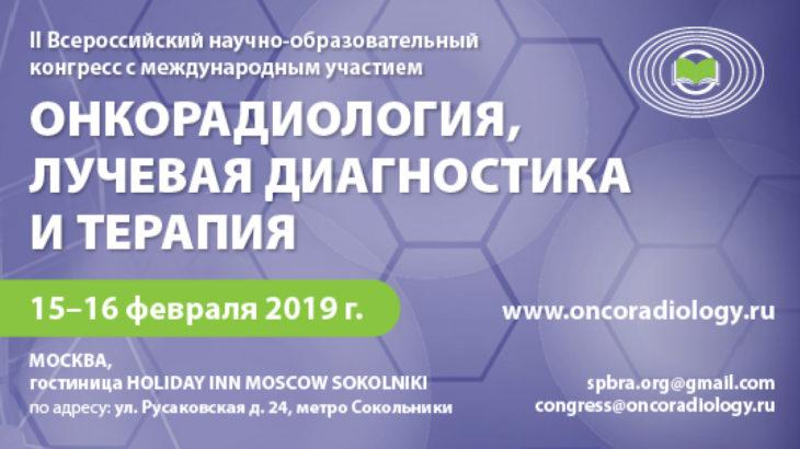 II Всероссийский научно-образовательный конгресс
