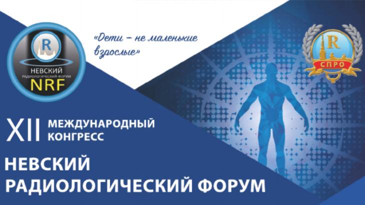 «Невский радиологический форум-2021»